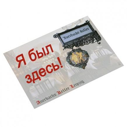 Postkarte Ich war hier (russisch)