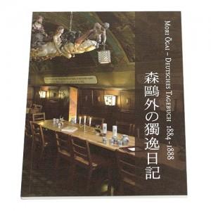 Erzaehlungen von Mori Ogai